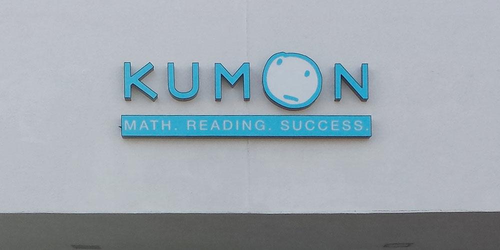 kumon-1